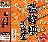 爆発的1480シリーズ 詰将棋 初級編