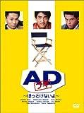ADブギ DVD-BOX