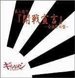 Cubierta del álbum de -第二投下-「開戦宣言」-企画型円盤-