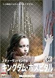 スティーヴン・キングのキングダム・ホスピタル DVD HALF-BOX ?