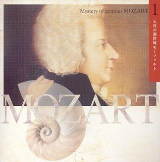 超天才モーツァルトの神秘1「心身の調律師モーツァルト」