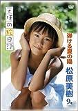 「天使の絵日記」弾ける夏の陽 松原美樹 9才