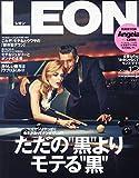 LEON (レオン) 12月号 [雑誌]