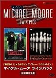 マイケル・ムーア ツインパック 「華氏 911」×「ボーリング・フォー・コロバイン」 (初回限定生産)