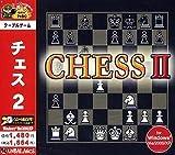 爆発的1480シリーズ チェス 2