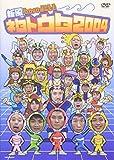 新風baseよしもと ネタトウタ2004
