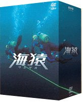 海猿 プレミアムDVD-BOX