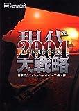 現代大戦略 2004 ~日中国境紛争勃発!~