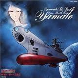 宇宙戦艦ヤマト YAMATO the Best II