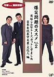 爆笑問題のススメVol.2 実はこんなトーク、カットしてました 日本を代表する裏文化人編
