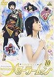 美少女戦士セーラームーン(10)