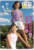 「天使の絵日記」真由美・美樹・9才の幼い天使たち