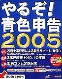 やるぞ!青色申告 2005