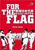 FOR THE FLAG 野球日本代表 もうひとつのアテネ