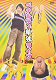 ペナルティ 単独ライブ2004