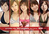 シブスタレーベル idol complete 2005 Winter RED