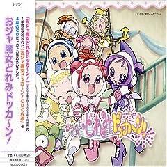 : おジャ魔女どれみドッカ~ン! CD-BOX