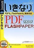 いきなりPDF FlashPaper