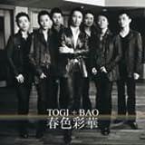 Capa do álbum 春色彩華