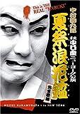 中村勘九郎 平成中村座ニューヨーク公演「夏祭浪花鑑」完全密着