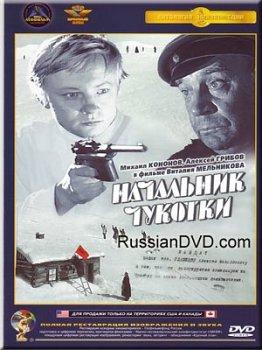 Nachalnik Chukotki / Начальник Чукотки (1966)