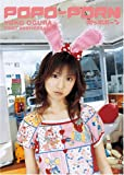POPO-PORN (ポッポポーン) YUKO OGURA FIRST ANNIVERSARY