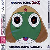 ケロロ軍曹 オリジナルサウンドケロック2