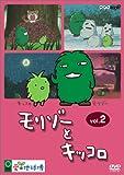 モリゾーとキッコロ vol.2