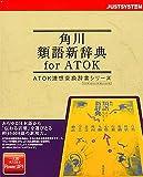 角川類語新辞典 for ATOK