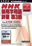 NHK 新用字用語辞書 第3版 for ATOK 2005 for Windows CD-ROM