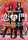 恋の門 スペシャル・エディション (通常版)