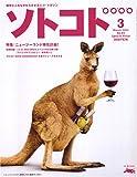 SOTOKOTO (ソトコト) 03月号 [雑誌]