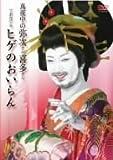 真夜中の弥次さん喜多さんでおなじみヒゲのおいらん
