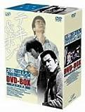太陽にほえろ! テキサス&ボン編2 DVD-BOX「テキサス殉職」