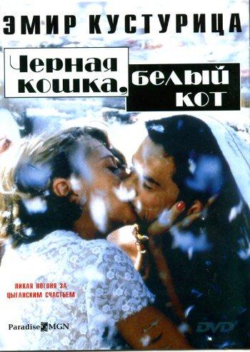 Crna macka, beli macor / Черная кошка, белый кот (1998)