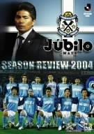 ジュビロ磐田 シーズンレビュー2004