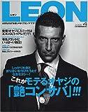 LEON (レオン) 04月号 [雑誌]