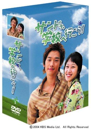 サンドゥ、学校へ行こう! DVD-BOX 2