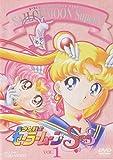 美少女戦士セーラームーンSuperS VOL.1