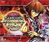 遊戯王デュエルモンスターズビギナーズパック2005