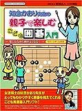 知念かおり先生の親子で楽しむこども囲碁入門 リバーシゲーム付き