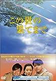 この世の果てまで DVD-BOX