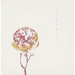 ここにしか咲かない花/ コブクロ