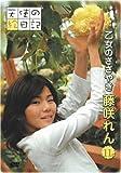 「天使の絵日記」藤咲れん11才・乙女のささやき