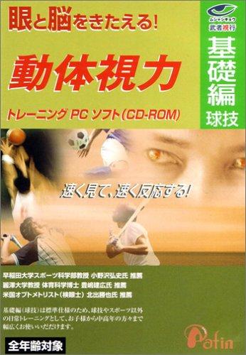 動体視力トレーニングPCソフト 武者視行 (球技編)