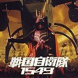 戦国自衛隊1549 オリジナル・サウンドトラック