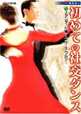 NHK 趣味悠々 初めての社交ダンス スタンダード編