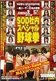 第2回 SOFT ON DEMAND 「SOD社内スペシャル野球拳」