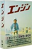 エンジン DVD-BOX
