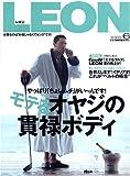 LEON (レオン) 06月号 [雑誌]